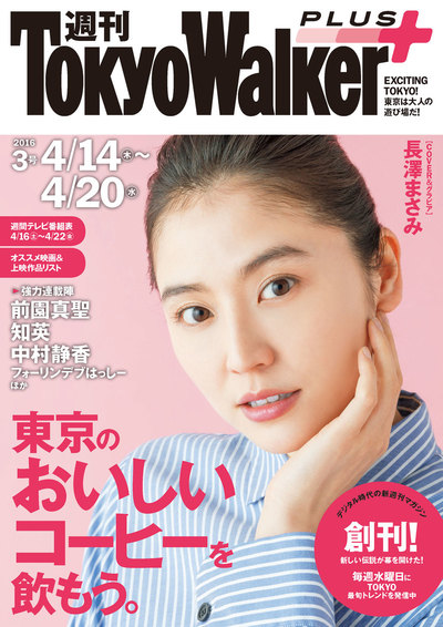 週刊 東京ウォーカー+ No.3 (2016年4月13日発行)-電子書籍