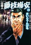 仕掛人 藤枝梅安 20巻-電子書籍