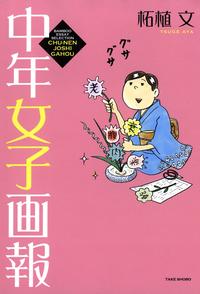 中年女子画報-電子書籍