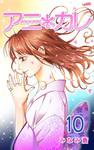 アニ*カレ 10巻-電子書籍