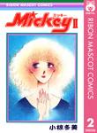Mickey ミッキー 2-電子書籍