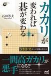 カカリが変われば碁が変わる 5手目で差がつく序盤の考え方-電子書籍