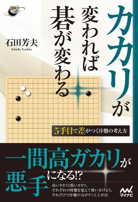 カカリが変われば碁が変わる 5手目で差がつく序盤の考え方拡大写真