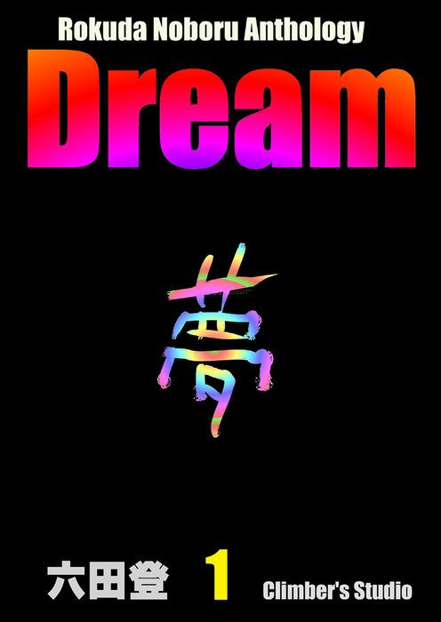 Dream 夢(1) Rokuda Noboru Anthology拡大写真