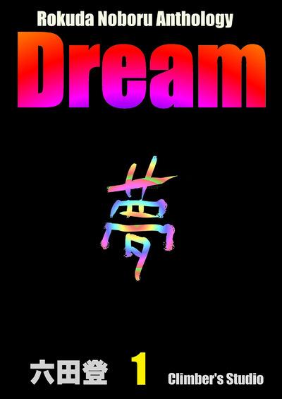 Dream 夢(1) Rokuda Noboru Anthology-電子書籍