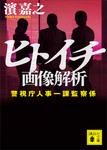 ヒトイチ 画像解析 警視庁人事一課監察係-電子書籍