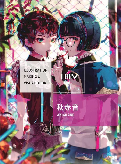ILLUSTRATION MAKING & VISUAL BOOK 秋赤音拡大写真