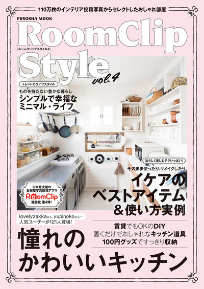 RoomClip Style vol.4-電子書籍