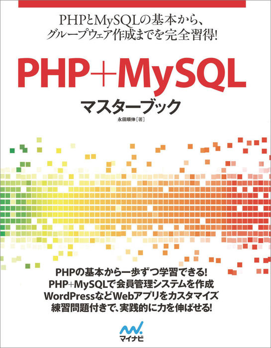 PHP+MySQLマスターブック拡大写真