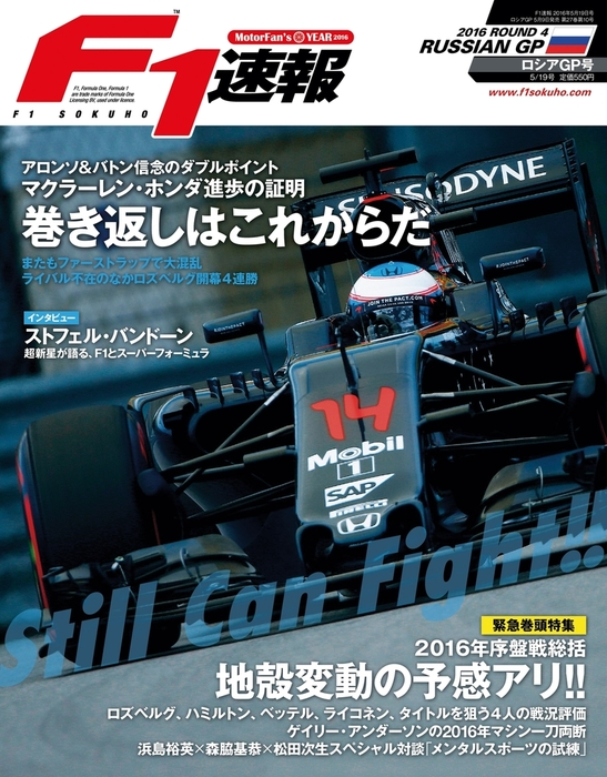 F1速報 2016 Rd04 ロシアGP号-電子書籍-拡大画像