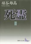 死霊III-電子書籍