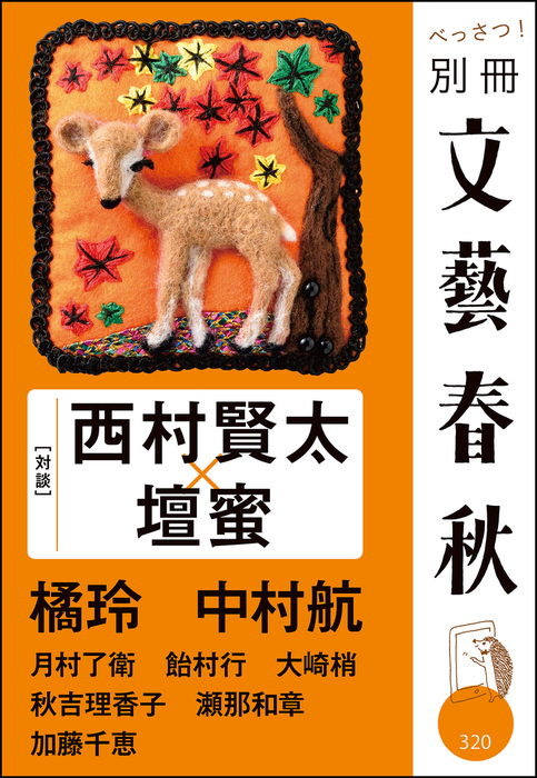 別冊文藝春秋 電子版4号-電子書籍-拡大画像