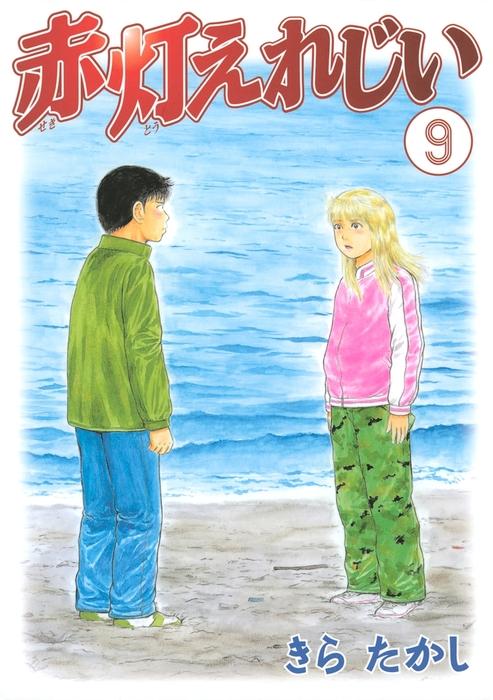 赤灯えれじい(9)-電子書籍-拡大画像