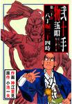 弐十手物語80 八丁堀二十四時-電子書籍