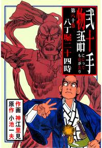 弐十手物語(80)