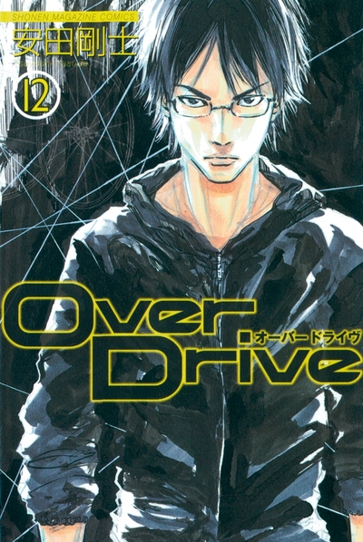 Over Drive(12)-電子書籍