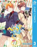 ヘタリア World☆Stars 3-電子書籍