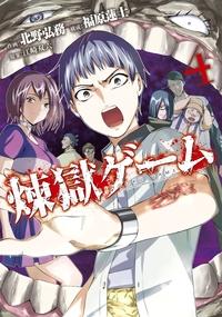 煉獄ゲーム(4)-電子書籍