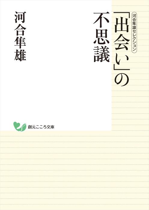 河合隼雄セレクション 「出会い」の不思議拡大写真