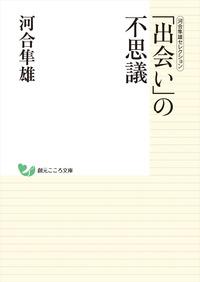 河合隼雄セレクション 「出会い」の不思議-電子書籍