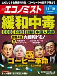 週刊エコノミスト 2015年 11/10号-電子書籍