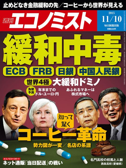 週刊エコノミスト 2015年 11/10号拡大写真