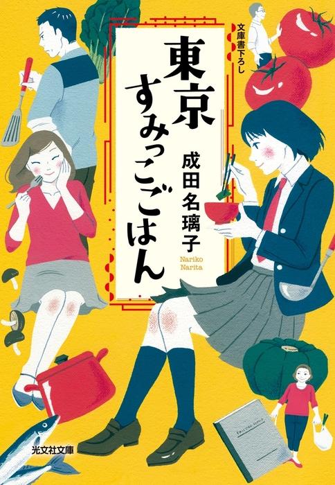 東京すみっこごはん-電子書籍-拡大画像