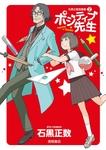 ポジティブ先生 石黒正数短編集(2)-電子書籍