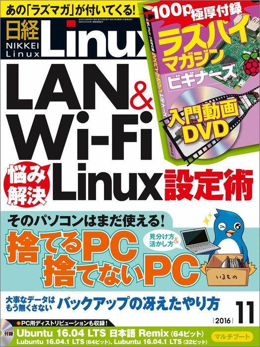 日経Linux(リナックス) 2016年 11月号 [雑誌]-電子書籍-拡大画像