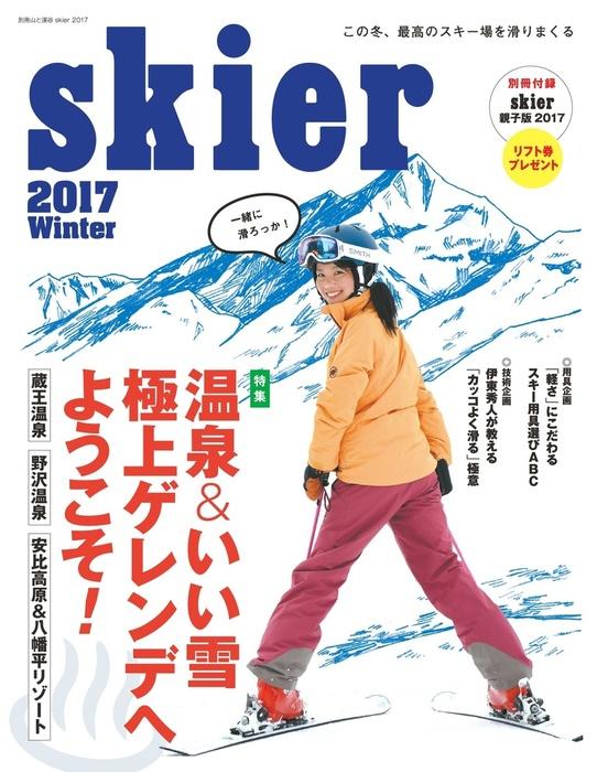 skier2017拡大写真