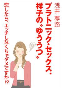 """プラトニック・セックス、祥子の""""ゆううつ"""" ~恋したら、エッチしなくちゃダメですか!?~"""