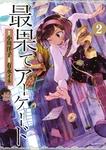 最果てアーケード 分冊版(2)-電子書籍