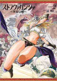 ストラヴァガンツァ-異彩の姫- 2巻