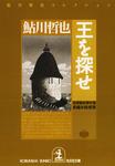 王を探せ~鬼貫警部事件簿~-電子書籍