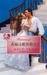 花嫁は絶体絶命-電子書籍