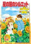 【無料】星の瞳のシルエット『フェアベル連載』 (1)-電子書籍