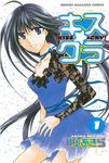 キス☆クラ(1)-電子書籍