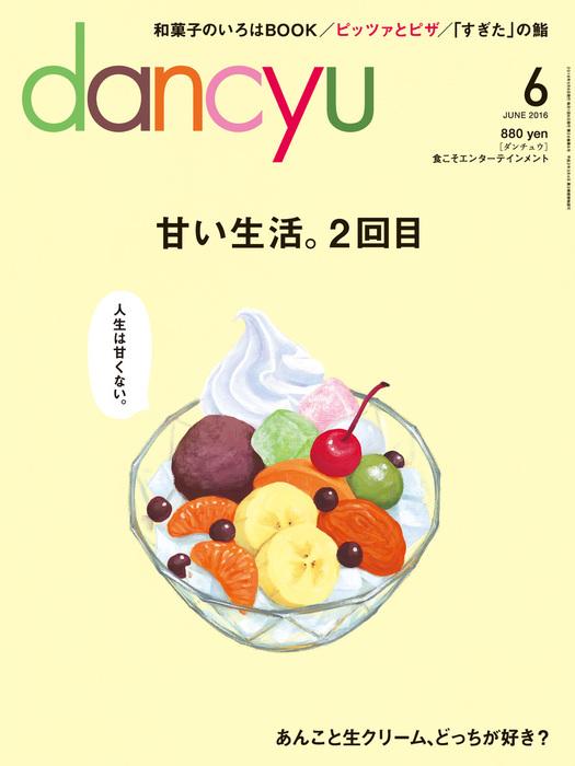dancyu 2016年6月号-電子書籍-拡大画像