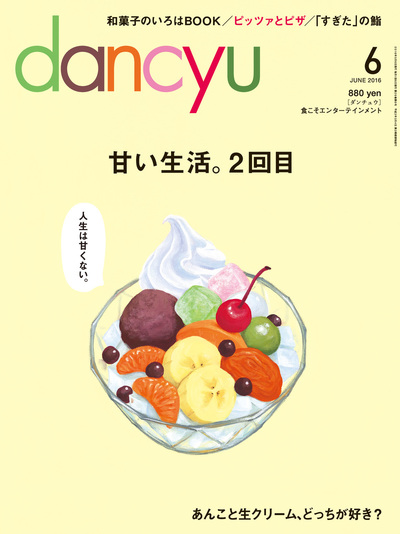 dancyu 2016年6月号-電子書籍