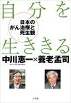 自分を生ききる -日本のがん治療と死生観--電子書籍