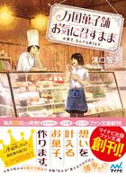 「万国菓子舗 お気に召すまま」シリーズ