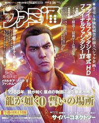 週刊ファミ通 2015年3月26日号