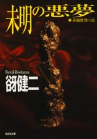 「震災小説 探偵・有希&占師・圭子(光文社文庫)」シリーズ