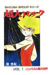 超人ロック(1)-電子書籍