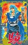 覇王伝説 驍(タケル)(8)-電子書籍