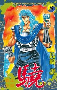 覇王伝説 驍(タケル)(8)