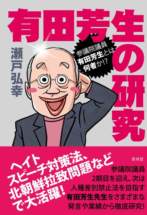 有田芳生の研究拡大写真