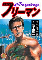 「クライングフリーマン(グループ・ゼロ)」シリーズ