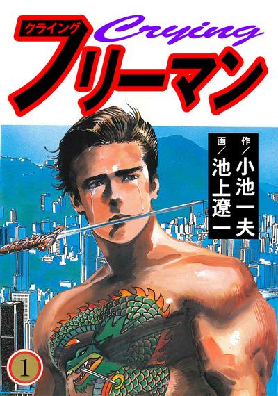 クライングフリーマン(1)-電子書籍