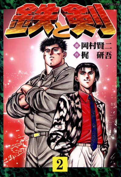鉄と剣 (2)-電子書籍